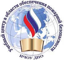 Учебный центр в области обеспечения пожарной безопасности г.Краснодара